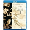 Blu-Ray - A Chinese Ghost Story 1
