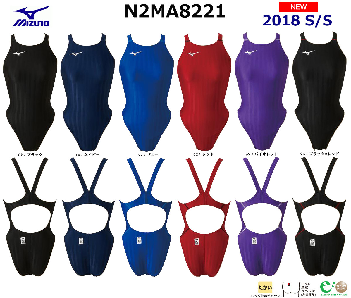 Mizuno swimsuit N2MA8221 all colors